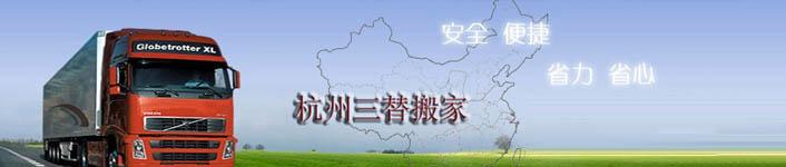 杭州大众搬家公司